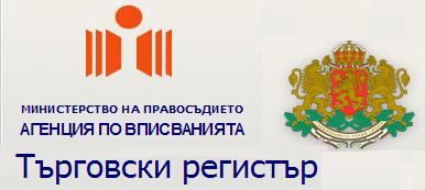 Наближава крайния срок 30.06.2015 год. за публикуване на Годишния финансов отчет в Търговския регистър.